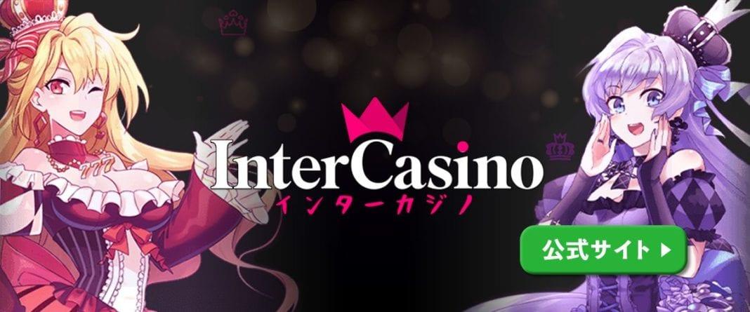 インターカジノInter Casinoの魅力を徹底解説!老舗オンラインカジノ!