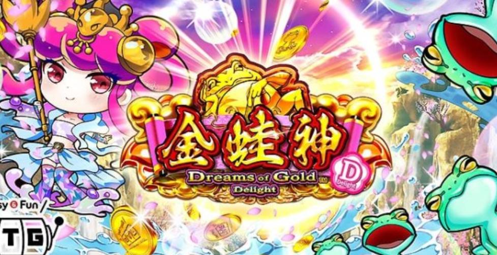 Dreams of Goldについて!大人気オンラインカジノスロットゲーム!