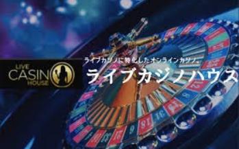ライブカジノハウス登録方法|ライブカジノ好きにおススメのオンカジ