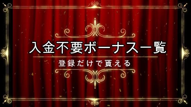 オンラインカジノの入金不要ボーナスの最新情報を解説!